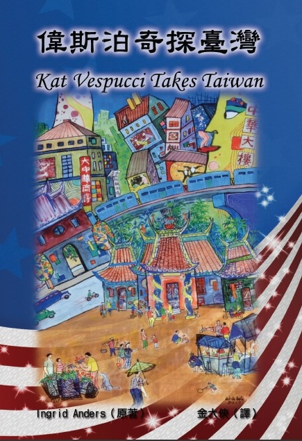 cover image of the bi-lingual edition of Kat Vespucci Takes Taiwan